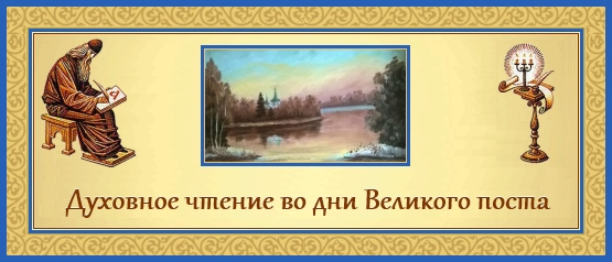 04 Великий пост, Духовное чтение