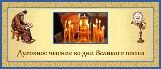 06 Великий пост, Духовное чтение