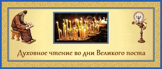 13 Великий пост, Духовное чтение
