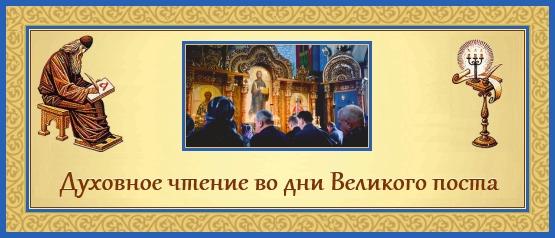14 Великий пост, Духовное чтение