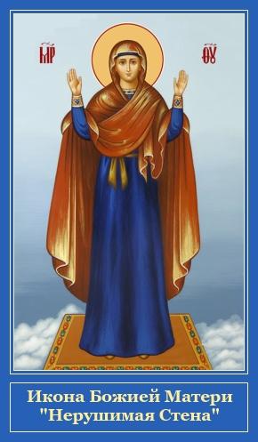 Нерушимая Стена, Пресвятая Богородица
