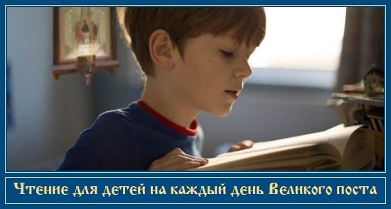 Чтение для детей на каждый день Великого поста 1