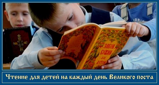 Чтение для детей на каждый день Великого поста