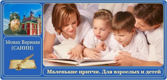 Маленькие притчи для детей и взрослых