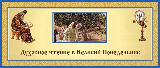 Духовное чтение в Великий Понедельник