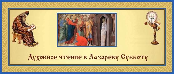 Духовное чтение в Лазареву Субботу