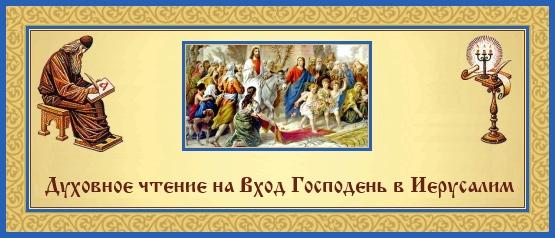 Духовное чтение на Вербное Воскресение
