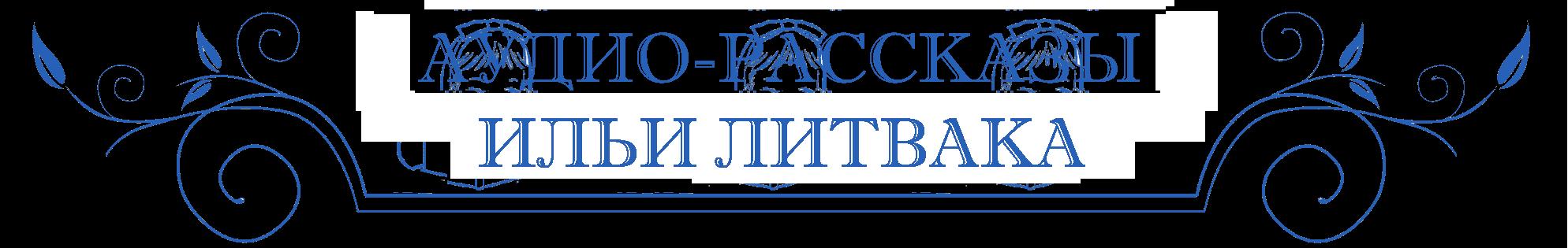 Аудио-рассказы Ильи Литвака