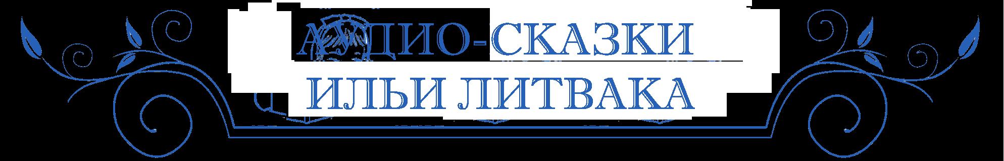 Аудио-сказки Ильи Литвака