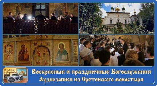 Воскресные и праздничные Богослужения