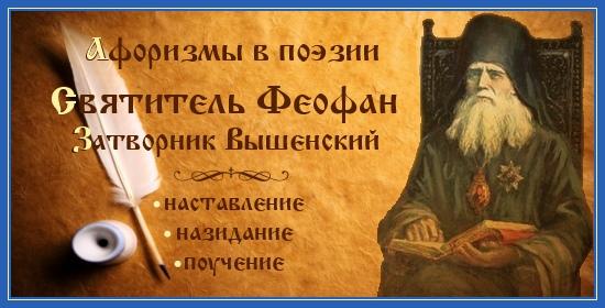 Святитель Феофан Затворник. Поучения и наставления 2