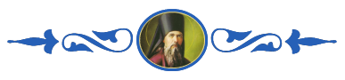 Затворник святитель Феофан Вышенский