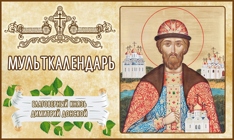 Благоверный князь Димитрий Донской. Мульткалендарь