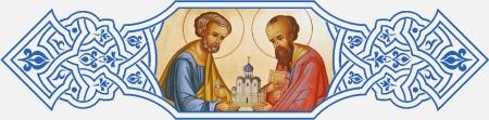 Апостолы Первоверховные Петр и Павел