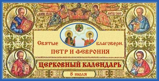 Святые благоверные Петр и Феврония Муромские