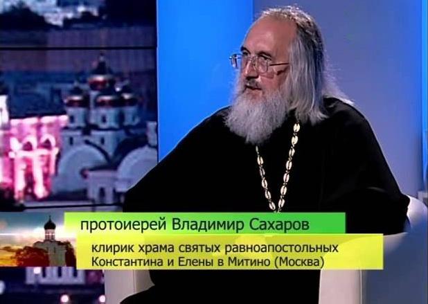 Протоиерей Владимир Сахаров