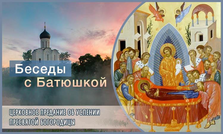 Церковное Предание об Успении Пресвятой Богородицы
