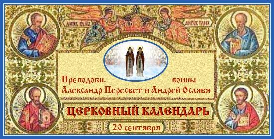 Преподобные Александр Пересвет и Андрей Ослябя