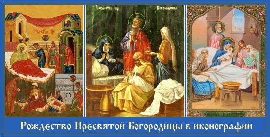 Рождество Пресвятой Богородицы в иконографии
