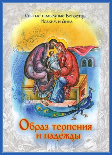 Святые праведные Иоаким и Анна - родители Богородицы