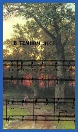 В темном лесе, за лесью. Песня