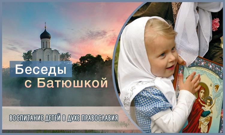 Беседы с батюшкой. Воспитание детей в духе православия