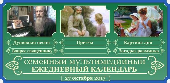 27 октября семейный календарь