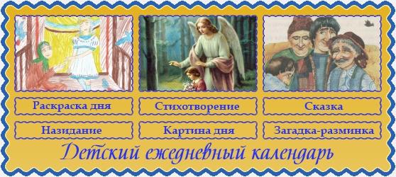 28 октября, Детский православный календарь
