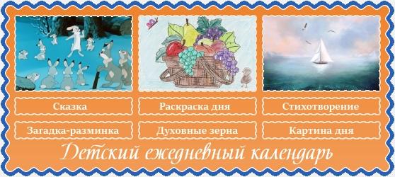 31 октября Детский календарь