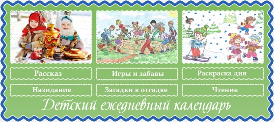 Детский ежедневный календарь на 4 марта 2019