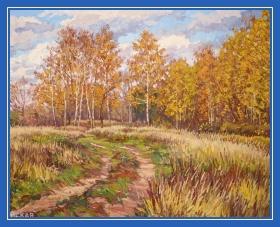 Осень, картина