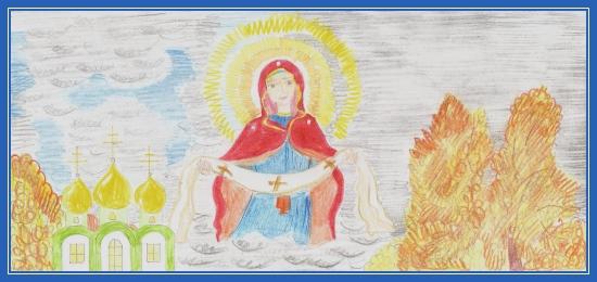 Покров Пресвятой Богородицы. Рисунок Кати Романовой