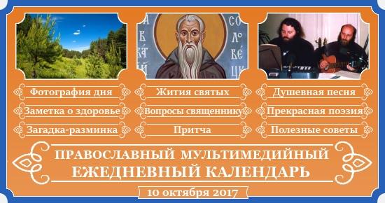 Православный календарь на 10 октября