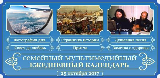 Православный календарь на 25 октября