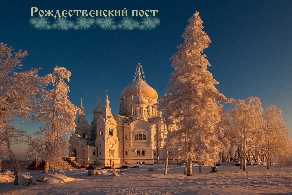 27 ноября - заговенье на Рождественский пост