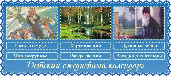 15 ноября Детский календарь
