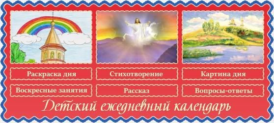 19 ноября Детский календарь