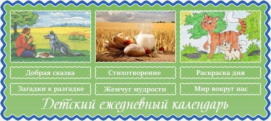 20 ноября Детский календарь