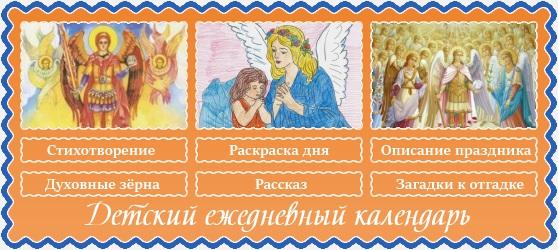 21 ноября Детский календарь