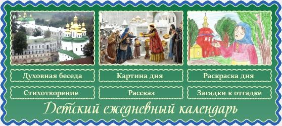 24 ноября Детский календарь