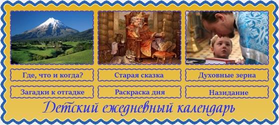 25 ноября Детский календарь