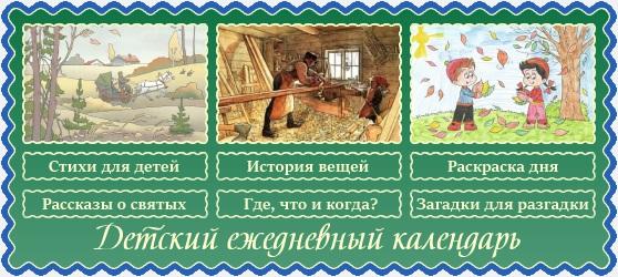 3 ноября Детский календарь