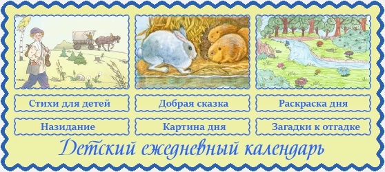 9 ноября Детский календарь