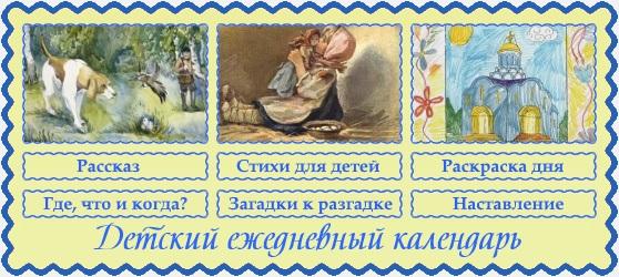 Детский календарь на 28 марта 2019