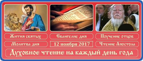 Духовное чтение на 12 ноября 2017