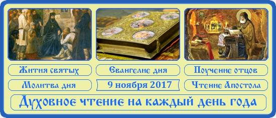 Духовное чтение на 9 ноября 2017