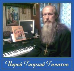 Иерей Георгий Галахов