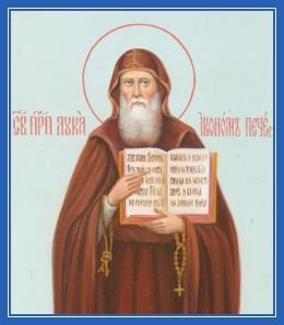 Преподобный Лука, эконом (иконом) Печерский