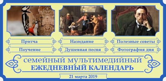 Семейный календарь на 21 марта 2019