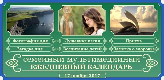 Семейный православный календарь на 17 ноября